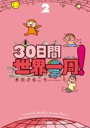 30日間世界一周!2 漫画