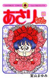 あさりちゃん(60) 漫画