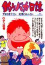 釣りバカ日誌(22) 漫画
