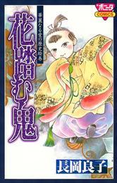 華麗なる愛の歴史絵巻(3) 花踏む鬼 漫画