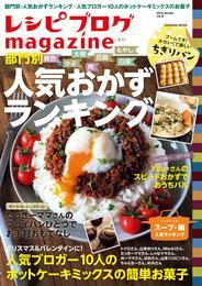 レシピブログmagazine Vol.8 冬号 漫画