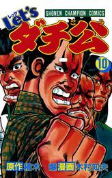 Let'sダチ公 10 漫画