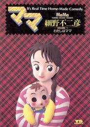 ママ(1) 漫画