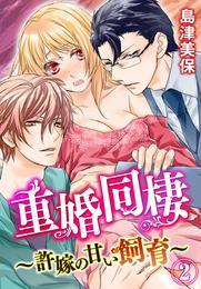 重婚同棲~許嫁の甘い飼育~(2) 漫画