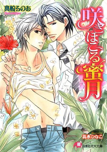 咲きほこる蜜月【イラスト入り】 漫画