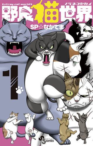 野良猫世界 漫画