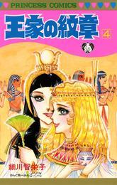 王家の紋章 4 漫画