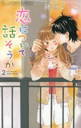 恋について話そうか(2) 漫画