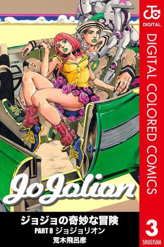 ジョジョの奇妙な冒険 第8部 カラー版 漫画