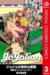 ジョジョの奇妙な冒険 第8部 カラー版 3 漫画