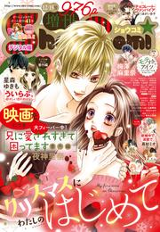 Sho-Comi 増刊 2016年12月15日号(2016年12月15日発売) 漫画