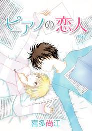 花丸漫画 ピアノの恋人 第6話 漫画