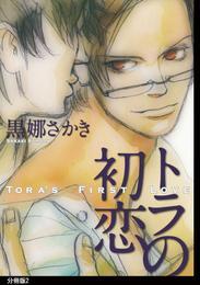 トラの初恋 分冊版(2) 漫画