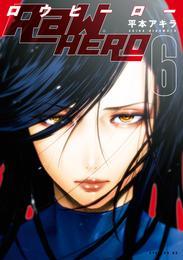 RaW HERO 6 冊セット 全巻