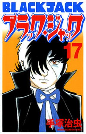 ブラック・ジャック [新装版] (1-17巻 全巻) 漫画
