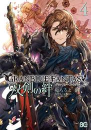 グランブルーファンタジー 双剣の絆 (1-4巻 全巻)