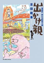 出かけ親(1-2巻 最新刊)
