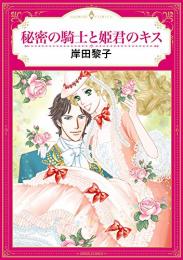 秘密の騎士と姫君のキス (1巻 全巻)