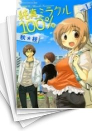 【中古】純真ミラクル100% (1-5巻) 漫画