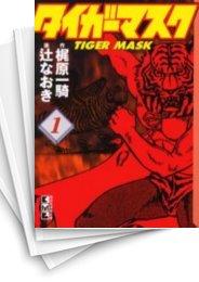 【中古】タイガーマスク [文庫版] (1-7巻) 漫画