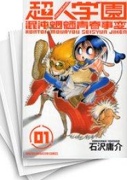 【中古】超人学園 (1-10巻) 漫画