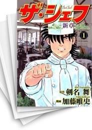 【中古】ザ・シェフ (1-41巻 全巻) 漫画
