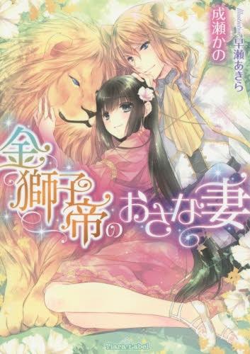 【ライトノベル】金獅子帝のおさな妻 漫画
