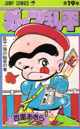 ガッツ乱平 (1-19巻 全巻) 漫画