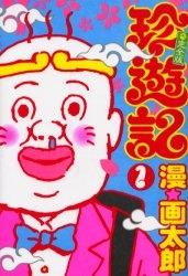 珍遊記不完全版 (1-4巻 全巻) 漫画