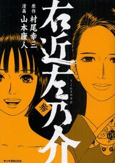 右近左乃介 (1-3巻 全巻) 漫画