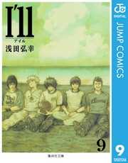 I'll ~アイル~ 9 冊セット全巻