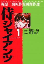 侍ジャイアンツ 16 冊セット全巻 漫画