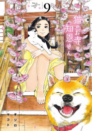 猫のお寺の知恩さん 4 冊セット最新刊まで 漫画