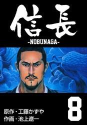 信長 8 冊セット全巻 漫画