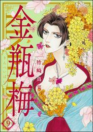 まんがグリム童話 金瓶梅 9巻 漫画