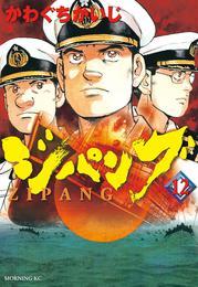 ジパング(12) 漫画