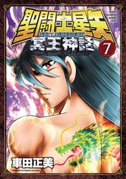 聖闘士星矢 NEXT DIMENSION 冥王神話 7 漫画