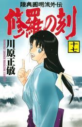 修羅の刻(17) 漫画
