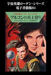 宇宙英雄ローダン・シリーズ 電子書籍版84 アルコンの兵士狩り 漫画