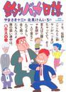 釣りバカ日誌(6) 漫画