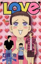 LOVe(19) 漫画