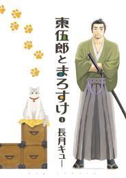 東伍郎とまろすけ(1) 漫画