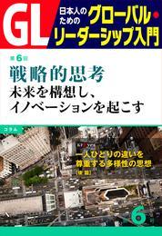 GL 日本人のためのグローバル・リーダーシップ入門 第6回 戦略的思考:未来を構想し、イノベーションを起こす 漫画