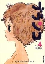 ブランコ (1-6巻 全巻) 漫画