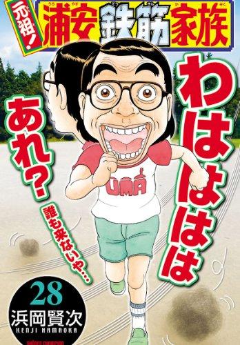 元祖!浦安鉄筋家族 (1-28巻 全巻) 漫画