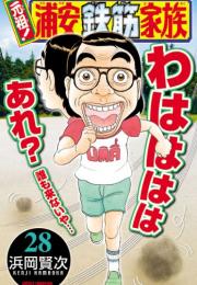 元祖!浦安鉄筋家族 (1-28巻 全巻)