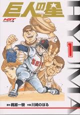 HGT版 巨人の星 漫画