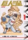 HGT版 巨人の星 (1-7巻 全巻)