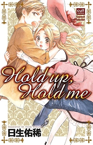Hold up,Hold me 漫画