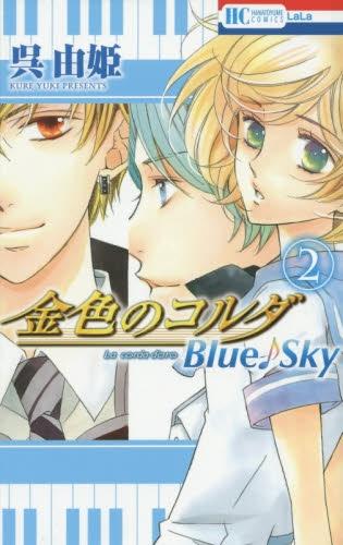 金色のコルダ Blue♪Sky (1-2巻 全巻) 漫画
